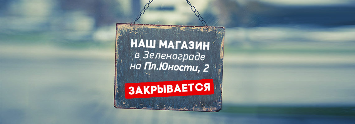Магазин OLDI в Зеленограде закрывается.