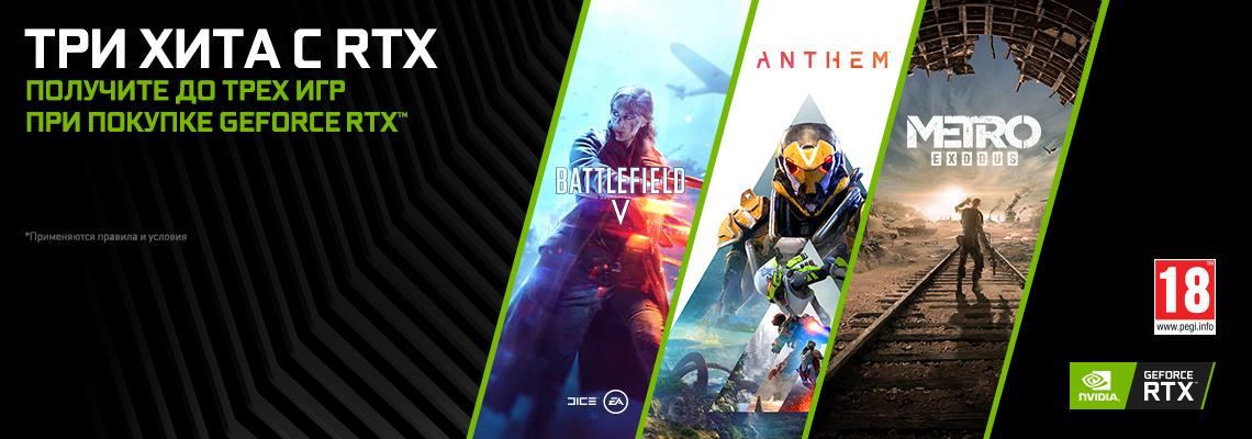 NVIDIA: Три хита с RTX