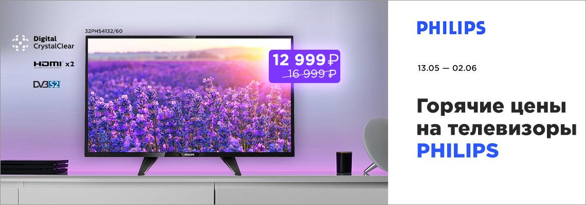 Горячие цены на телевизоры Philips