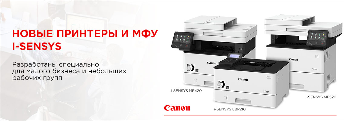 Новые принтеры и МФУ Canon i-SENSYS