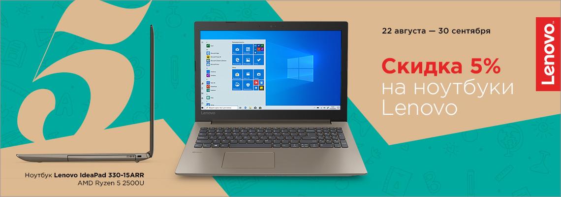 Скидка 5% на ноутбуки Lenovo