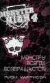 Книга Monster High Монстры всегда возвращаются! 62355