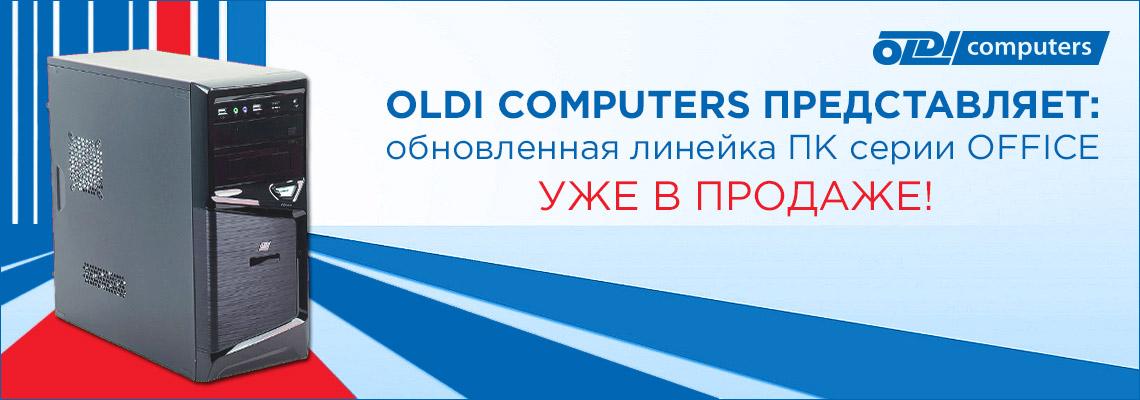 OLDI Computers представляет: обновленная линейка ПК серии OFFICE