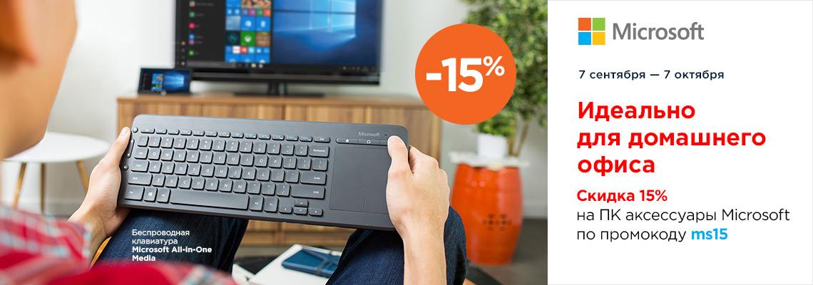 Скидка 15% на аксессуары Microsoft