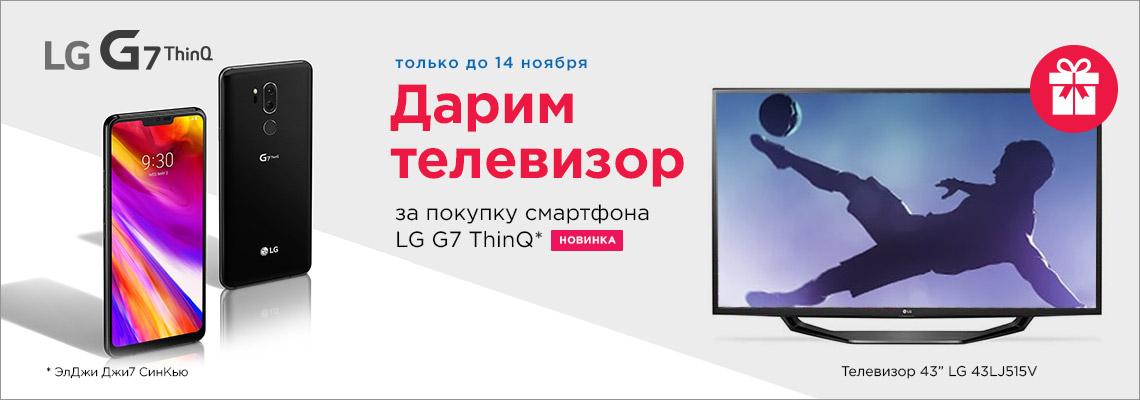 LG: телевизор в подарок