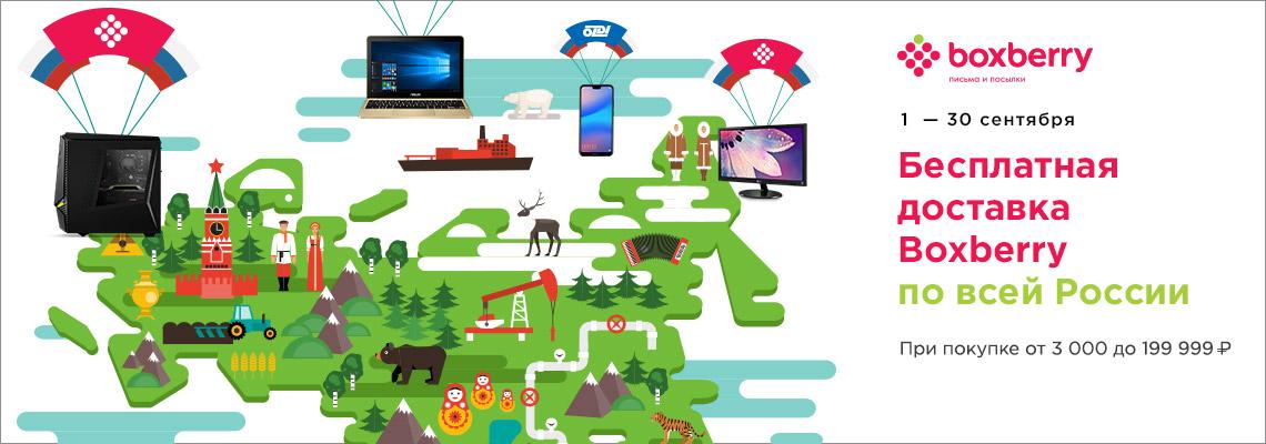 Бесплатная доставка по всей России с Boxberry