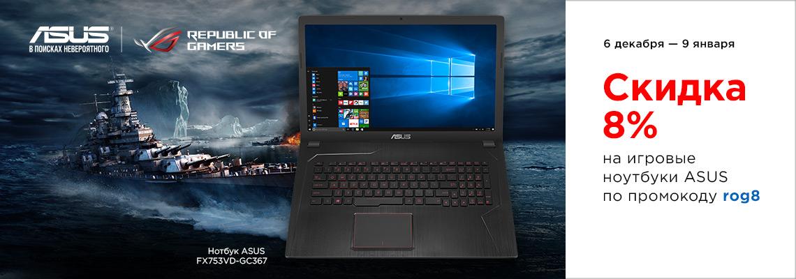 Скидки на игровые ноутбуки ASUS