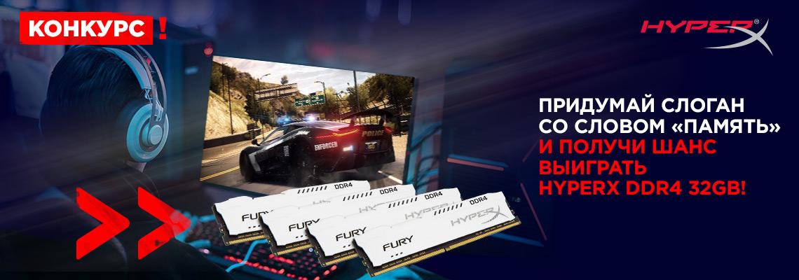 Розыгрыш HyperX DDR4 32Gb