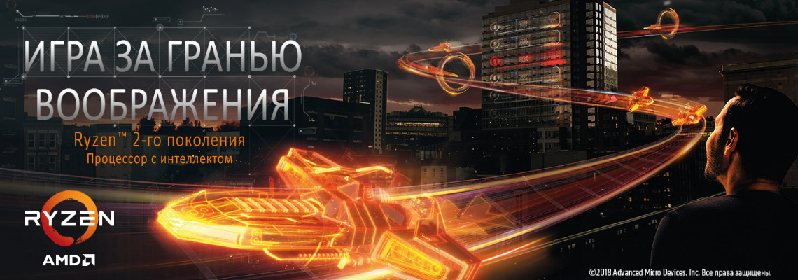 Процессоры AMD Ryzen™ 2-го поколения для настольных ПК