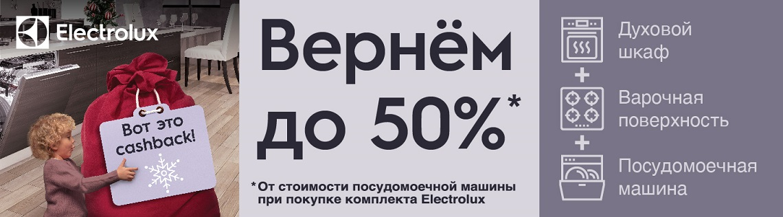Electrolux: Вот это сashback! Вернем до 50%
