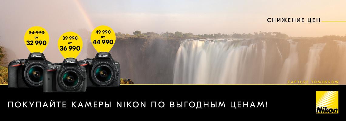 Весенние цены на камеры Nikon!