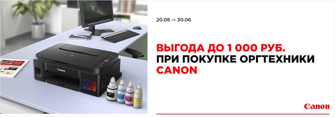 Canon: выгода до 1 000 рублей!