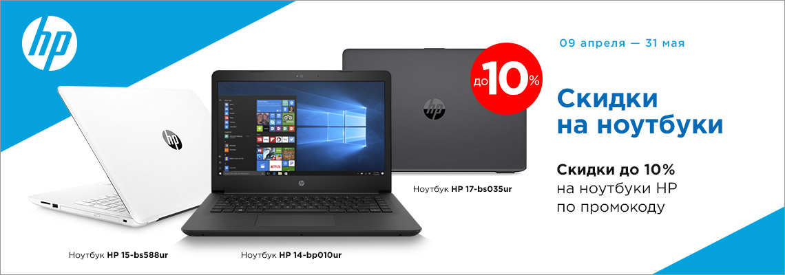 Скидки до 10% на ноутбуки HP