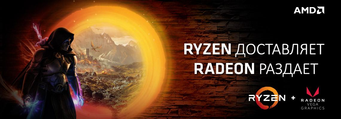 Новые процессоры AMD Raven Ridge