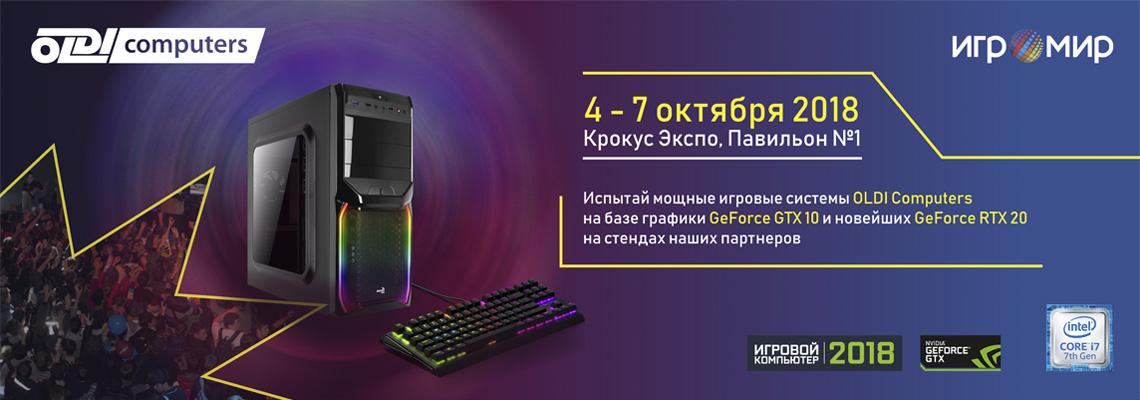 Игровые ПК OLDI Computers на ИгроМире 2018