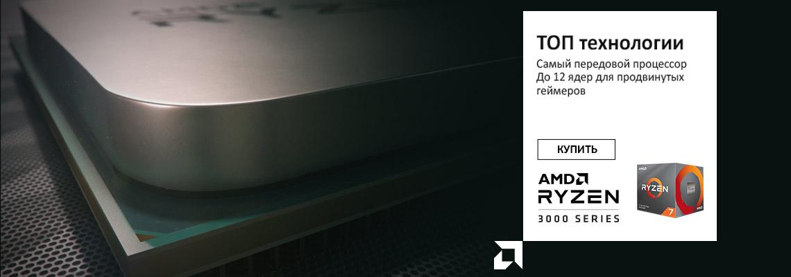 Процессоры AMD Ryzen 3000 уже в OLDI!