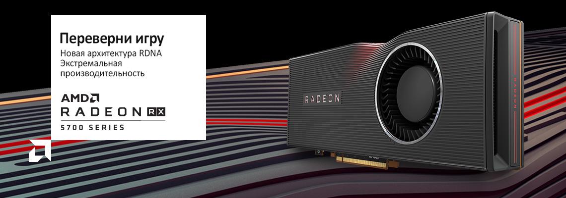 Переверни игру! Новые видеокарты AMD Radeon™ RX 5700