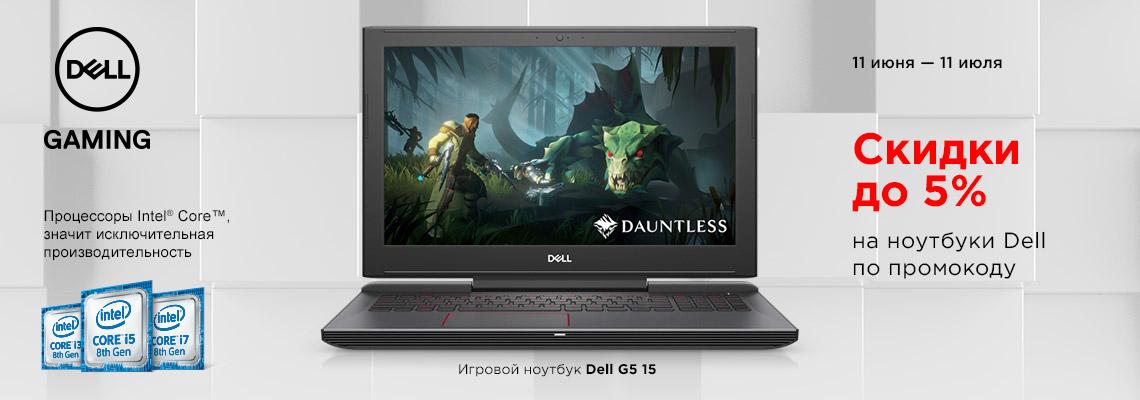 Ноутбуки Dell со скидкой