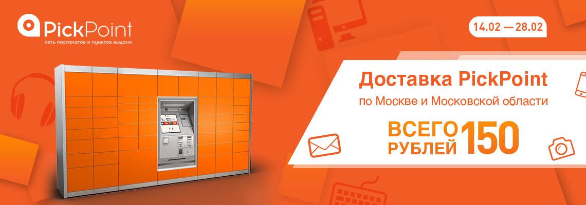 Доставка PickPoint по Москве и МО - 150 рублей