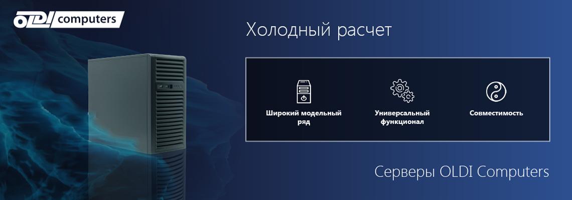 OLDI Computers обновила модельный ряд серверов собственного производства