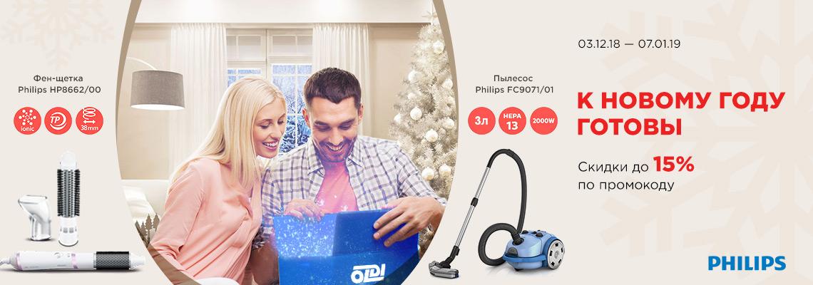 Philips: к Новому году готовы