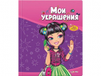 Книга Азбукварик Мои украшения (Моя студия) 00984