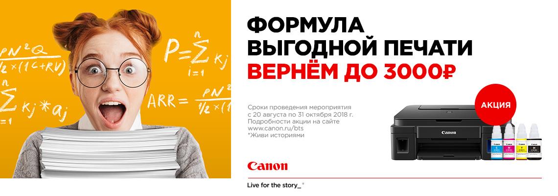 Canon возвращает деньги