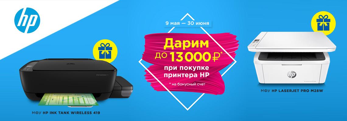 До 13000 рублей в подарок