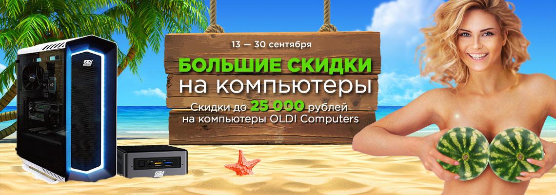 Большие скидки на компьютеры