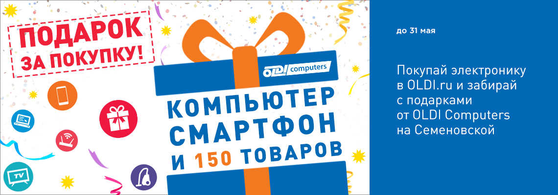 Покупай электронику в OLDI.RU и забирай с подарками на Семеновской!