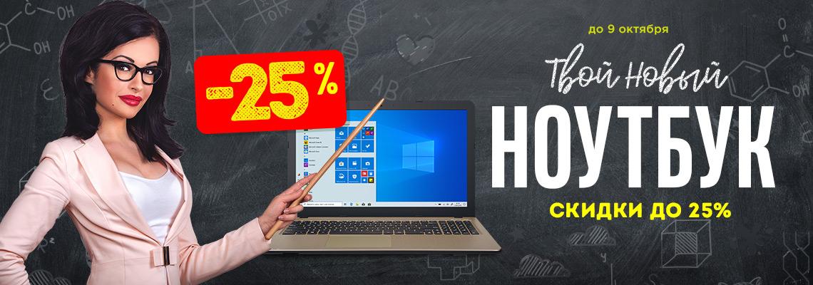 Твой новый ноутбук