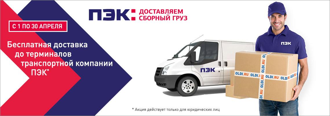 Пэк компания новосибирск официальный сайт ювелирная компания топаз официальный сайт
