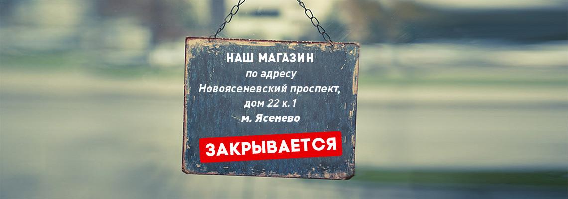 юридическая консультация метро ясенево