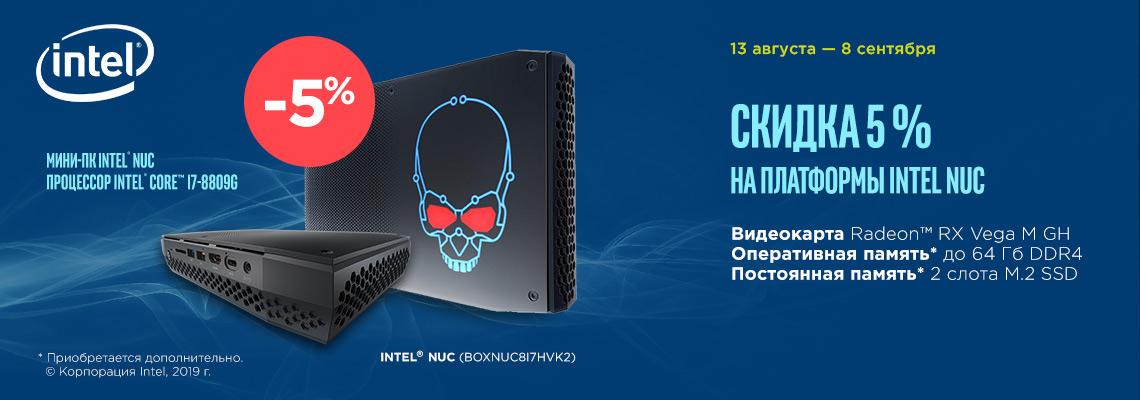 Скидка 5 % на платформы Intel NUC