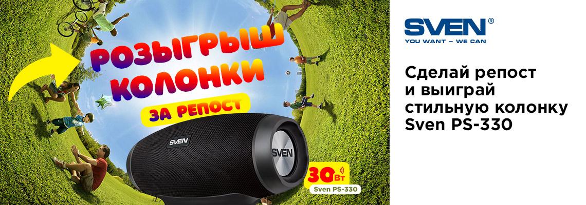 Розыгрыш колонки SVEN PS-330 30Вт