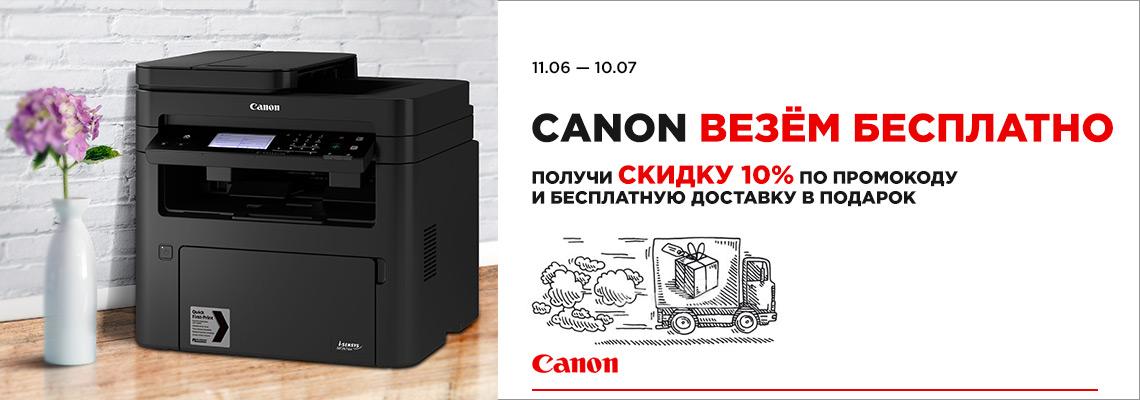 Canon везём бесплатно!