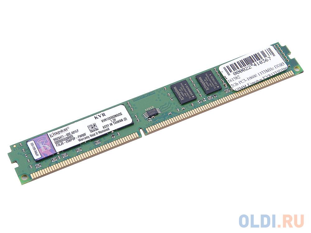 Оперативная память 2Gb PC3-10600 1333MHz DDR3 DIMM Kingston KVR1333D3N9/2G