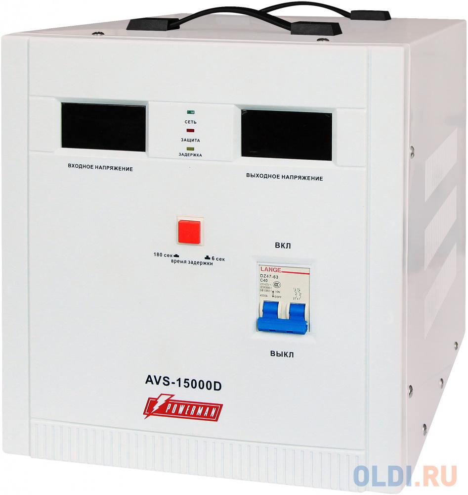 Стабилизатор напряжения Powerman AVS-15000D белый