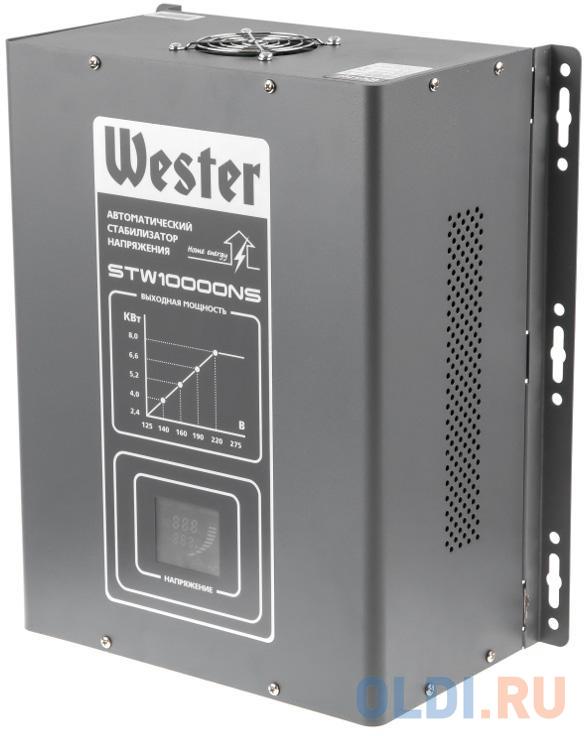 Фото - Стабилизатор напряжения WESTER STW10000NS 10 000 ВА цифровой, однофазный, 220В, вх.:125-275В переходник 6мм ёлочка 2шт wester 815 000