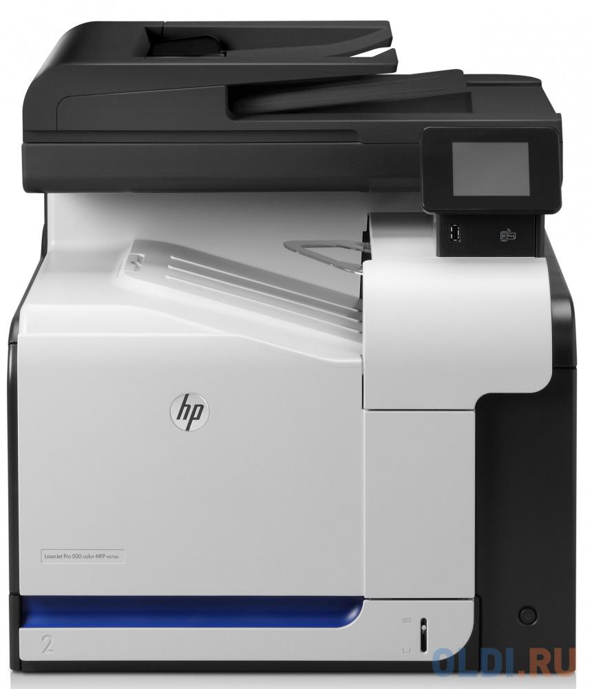 МФУ HP LaserJet Pro 500 color M570dn  CZ271A  принтер/сканер/копир/факс, A4, 30/30 стр/мин, ADF, дуплекс, двухстор. сканер, 256Мб, USB, LAN