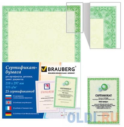 Фото - Сертификат-бумага для лазерной печати BRAUBERG, А4, 25 листов, 115 г/м2, Зеленый интенсив, 122623 краска д волос артколор gold шоколад 107 25 г растительная