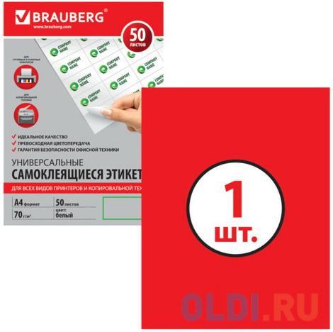Этикетка самоклеящаяся 210х297 мм, 1 этикетка, красная, 70 г/м2, 50 л., BRAUBERG, сырье Финляндия, 127509
