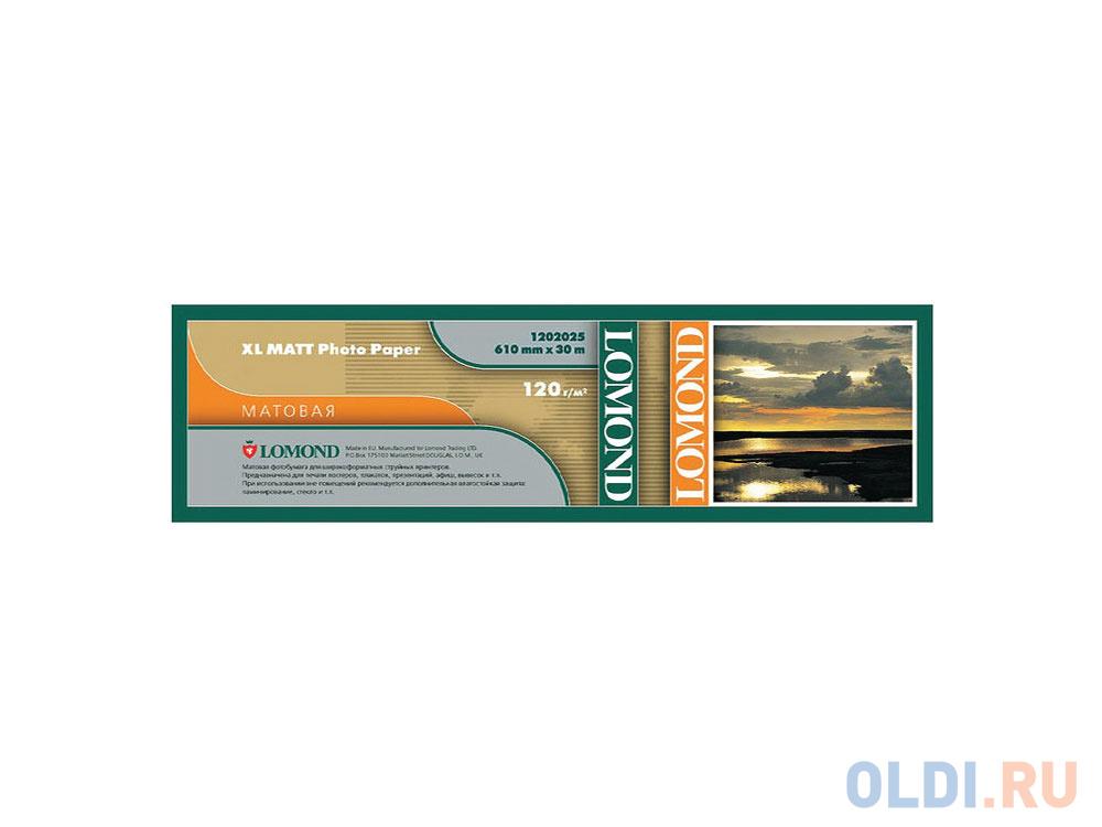 Бумага для плоттера Lomond 120г/м2 610мм х 30м х 50 для САПР и ГИС матовая 1202025 бумага для плоттера lomond 180г м2 1067мм х 30м х 50 матовая 1202093