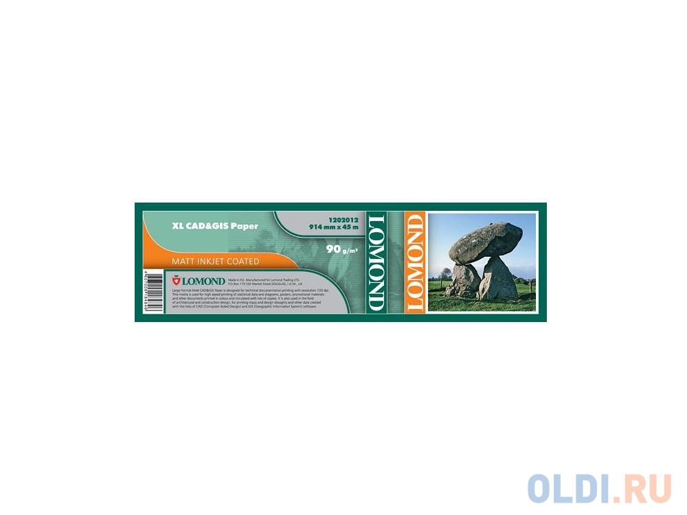 Бумага для плоттера Lomond 90г/м2 914мм х 45м х 50 для САПР и ГИС матовая 1202012 бумага для плоттера lomond 180г м2 1067мм х 30м х 50 матовая 1202093