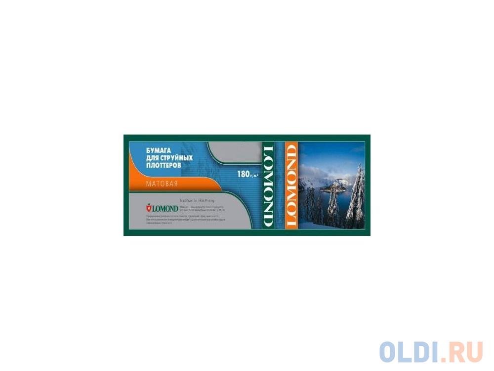 Бумага для плоттера Lomond 180г/м2 1067мм х 30м х 50 матовая 1202093 фото