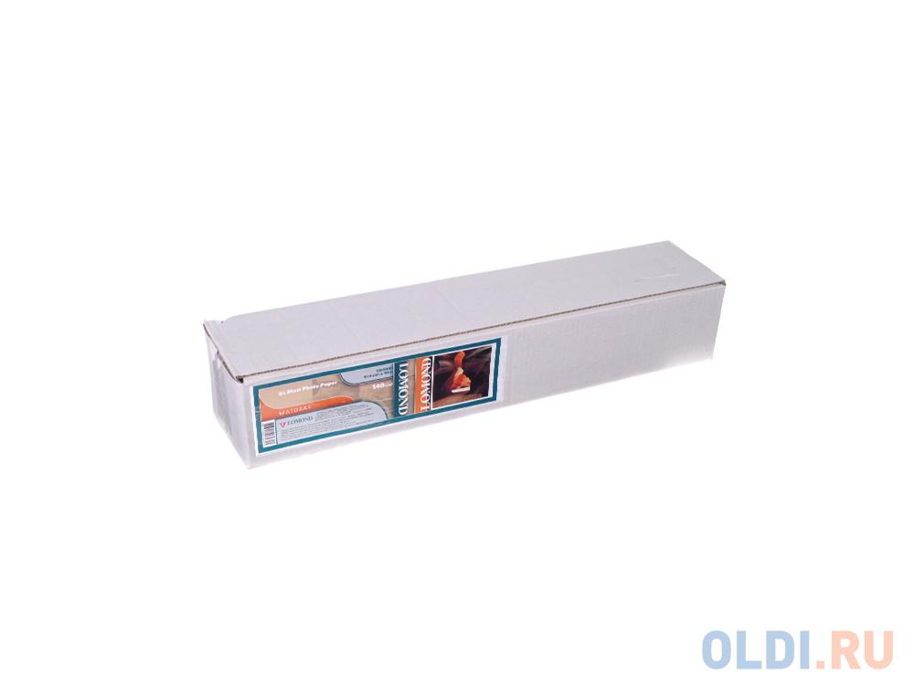 Бумага для плоттера Lomond 140г/м2 1067мм х 30м х 50 матовая 1202083 бумага для плоттера lomond 180г м2 1067мм х 30м х 50 матовая 1202093