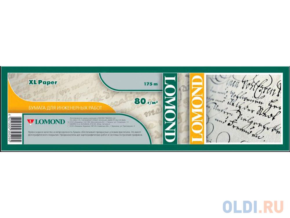 Бумага для плоттера Lomond 80 г/м2 620мм х 175м х 76 матовая 1209121 бумага для плоттера lomond 180г м2 1067мм х 30м х 50 матовая 1202093