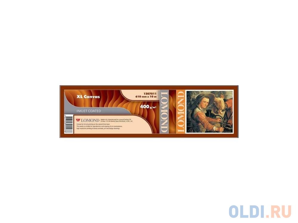 Фото - Холст Lomond 610x10x50.8 400мкм для струйной печати 1207011 холст lomond xl natural canvas dye 400 мкм 0 610x10 м 50 8 мм 1207011