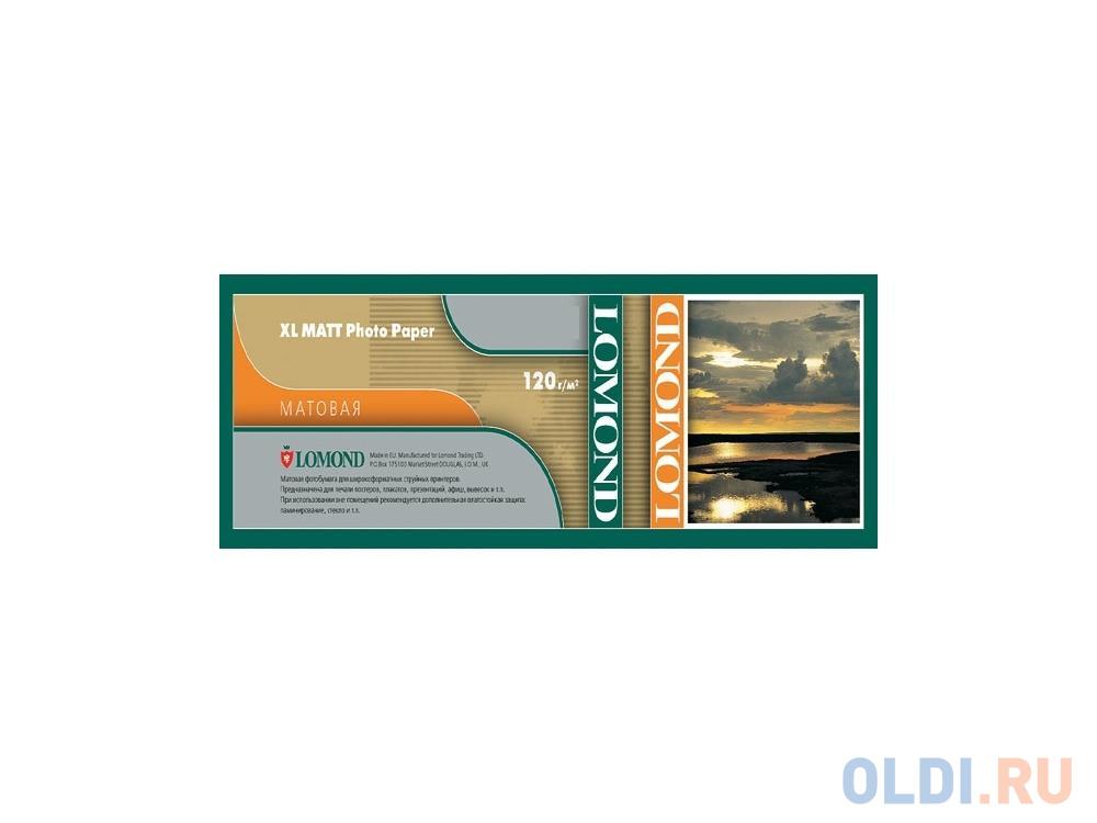 Бумага Lomond 120г/кв.м матовая для цветной печати 1202062