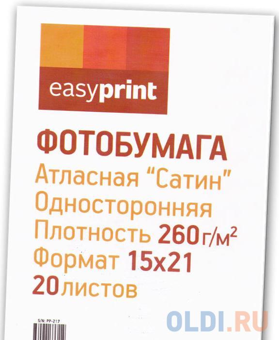 PP-217 Фотобумага EasyPrint атласная